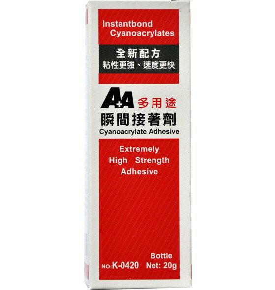 A+A 多用途液狀瞬間膠 K-0420 (20g)