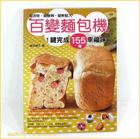 asdfkitty可愛家☆二手商品-百變麵包機:1鍵完成155種幸福味