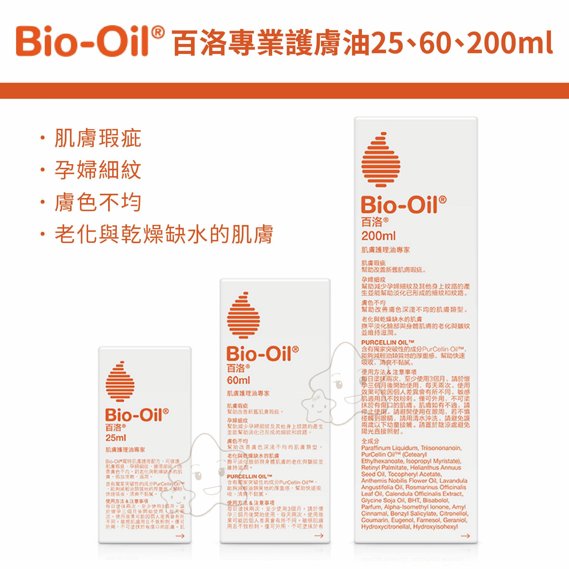 大成婦嬰生活館 【大成婦嬰】Bio oil百洛專業護膚油200、60、25ml