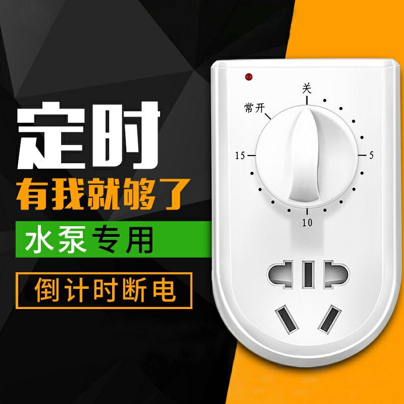多啦口袋 水泵定時器時控開關插座家用控制機械式分鐘倒計時關自動斷電220v