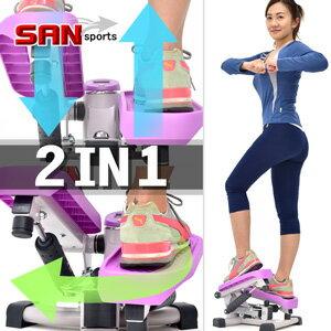 【SAN SPORTS 山司伯特】雙效2in1扭腰踏步機(搖擺活氧美腿機.有氧滑步機划步機.運動健身器材.推薦哪裡買專賣店ptt)C149-T007