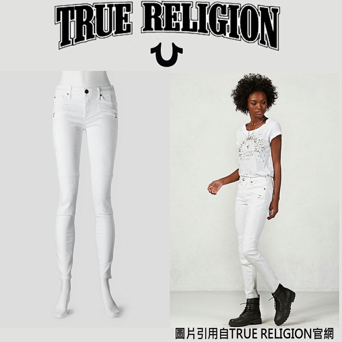 TRUE RELIGION HALLE MOTO系列  極窄管摩登機車褲 美國製造 現貨供應 【美國好褲】