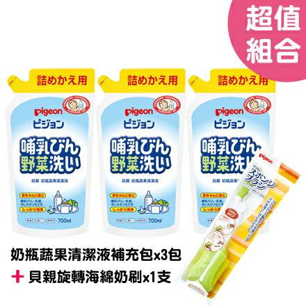 【超值組合】PIGEON 貝親 奶瓶蔬果清潔液700ml 補充包x3+貝親旋轉海綿刷x1【悅兒園婦幼生活館】