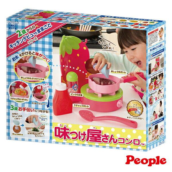 People - 小小料理廚師遊戲組合 0