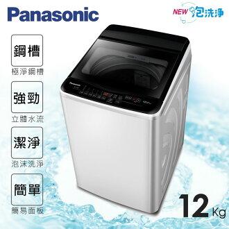★贈陶瓷刀具3入組【Panasonic國際牌】12kg超強淨。直立式洗衣機/象牙白 (NA-120EB-W)