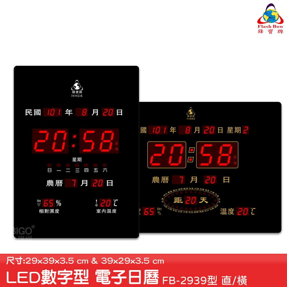 現貨!!【鋒寶】FB-2939 (直式/橫式) LED 時鐘 鬧鐘 電子鐘 掛鐘 電子日曆 萬年曆 新居 開店 送禮 贈品