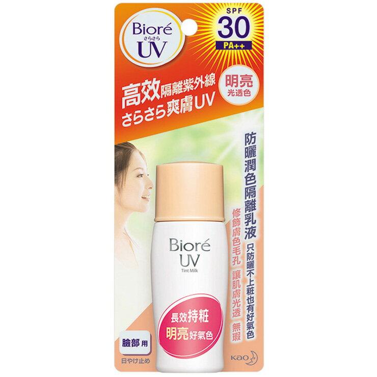 Biore 蜜妮 防曬潤色隔離乳液~明亮光透色 SPF30 PA  30ml