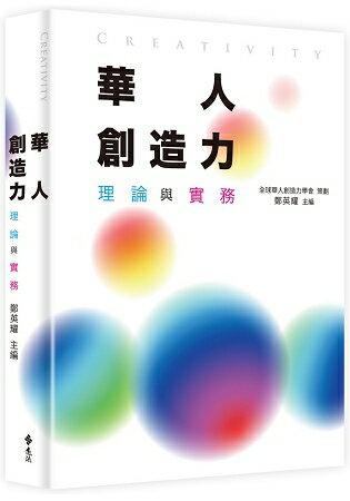 華人創造力:理論與實務 | 拾書所
