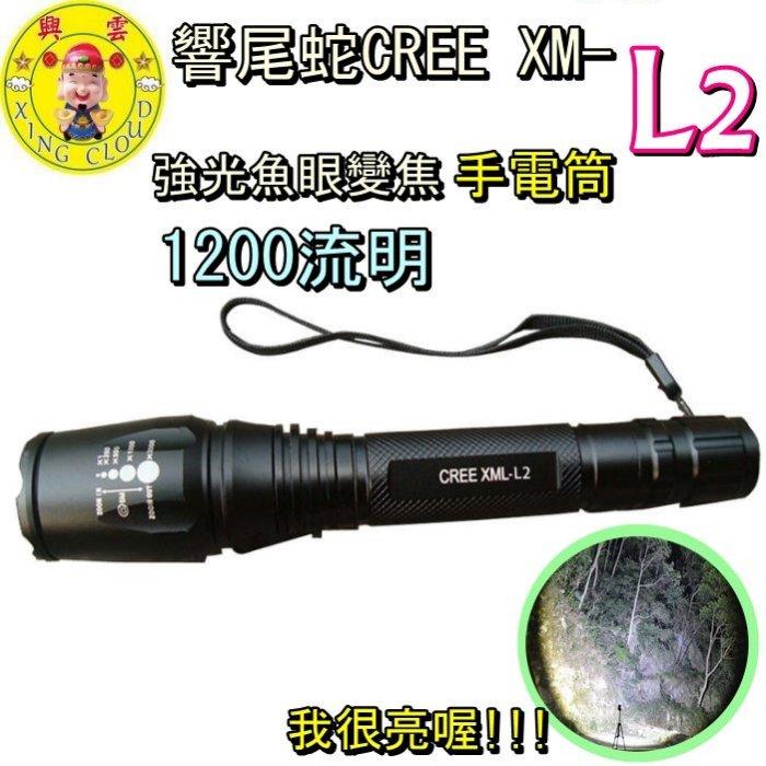 興雲網購【27037】響尾蛇美國CREE XM-L2強光魚眼變焦手電筒 流明度1200 停電/登山/夜騎/露營【單賣】