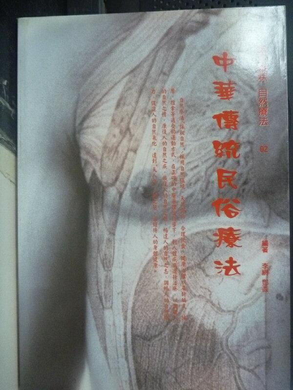 【書寶二手書T5/養生_HBZ】中華傳統民俗療法_李網.鄧