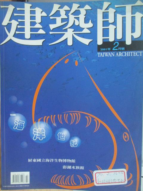 【書寶二手書T1/設計_YEA】建築師_2001/2月_海洋世紀等