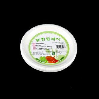 【珍昕】 新食器食時代-5吋環保植纖圓盤~12入