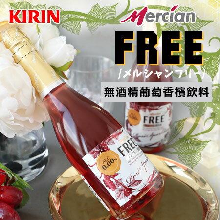 日本KIRIN麒麟MERCIAN無酒精香檳飲料360ml紅葡萄香檳白葡萄香檳無酒精飲料葡萄酒無酒精飲料【N102978】