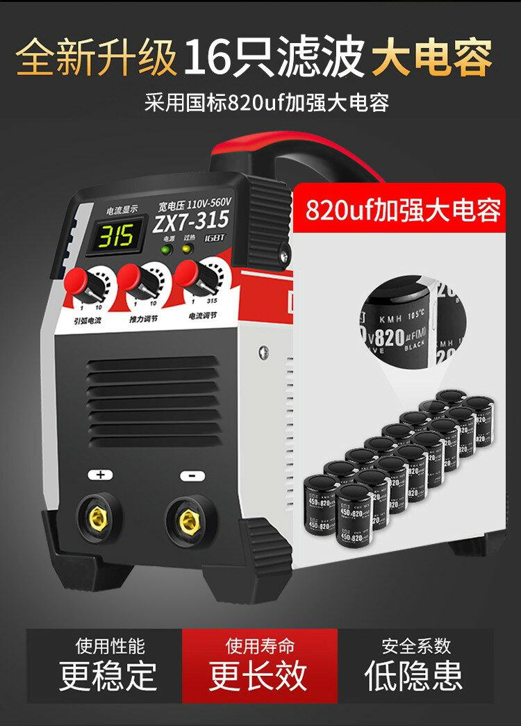電焊機 焊接  電焊 220V 變頻式 凌陽 ZX7-200 250 220v380v兩用全自動雙電壓家用