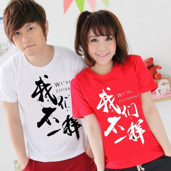 T恤 情侶裝 客製化 MIT台灣製純棉短T 班服◆快速出貨◆獨家配對情侶裝.我們不一樣【Y0751】可單買.艾咪E舖 1