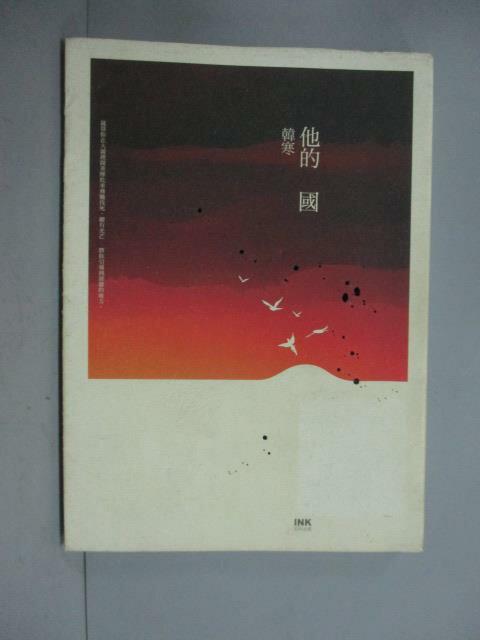 【書寶 書T3/一般小說_LIG】他的國_韓寒