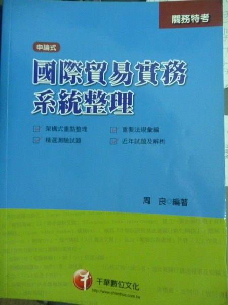 【書寶二手書T2/進修考試_PLL】國際貿易實務系統整理_周良_5/e