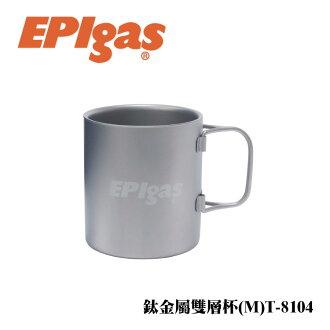 EPIgas 鈦金屬雙層杯(M)T-8104 / 城市綠洲 (鍋子.炊具.戶外登山露營用品、鈦金屬)
