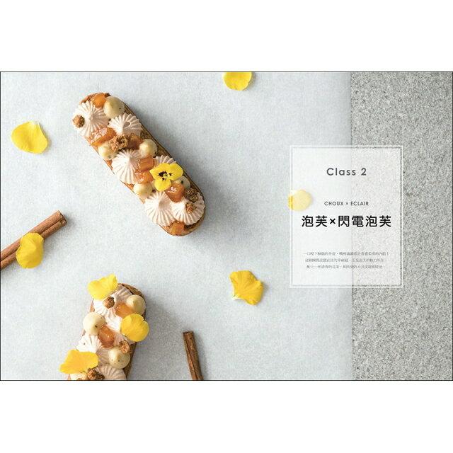 完全解構!精品級甜點:從入門到進階!餅乾、泡芙、蛋糕、塔派,顛覆味覺與視覺的私房食譜X夢幻裝飾 2