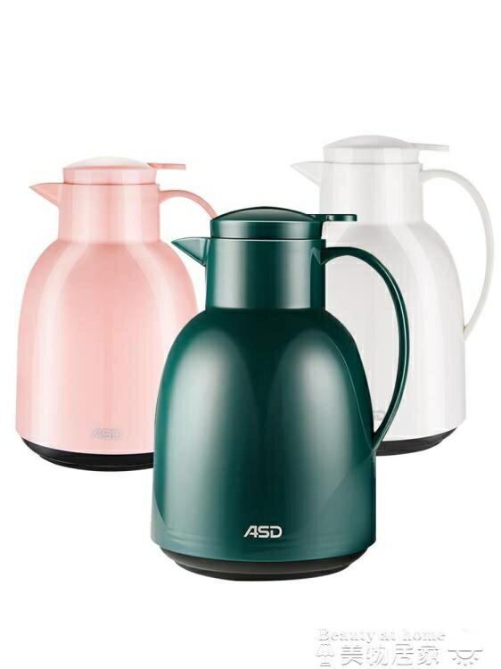 保溫壺 愛仕達歐式保溫壺 家用辦公大容量真空保溫瓶雙層玻璃內膽熱水壺