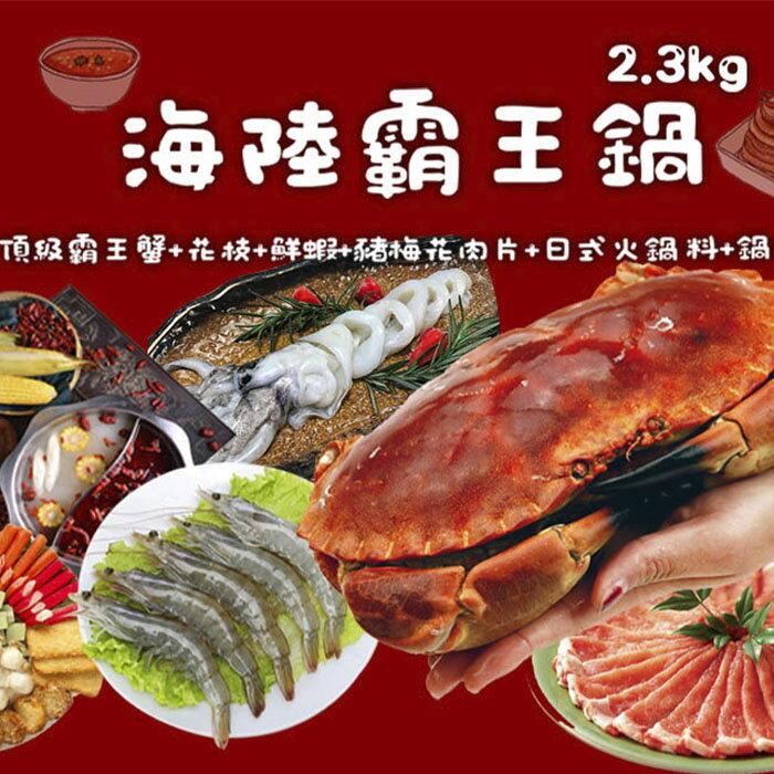 【免运】☆海陆霸王锅/顶级霸王蟹+花枝+生鲜大白虾+猪梅花肉片+日式火锅料+汤底