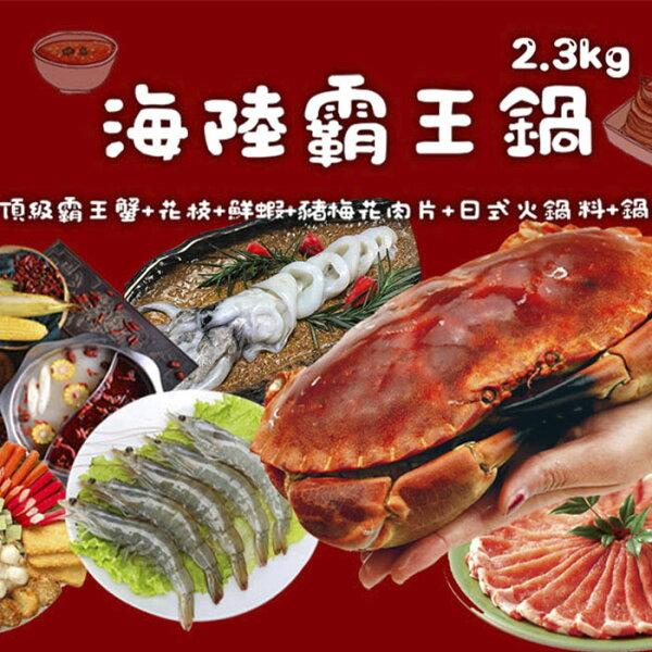 【免運】☆海陸霸王鍋頂級霸王蟹+花枝+生鮮大白蝦+豬梅花肉片+日式火鍋料+湯底