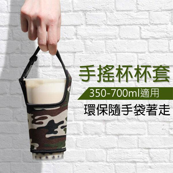 手搖杯環保手提杯套飲料杯套杯套DEO9433