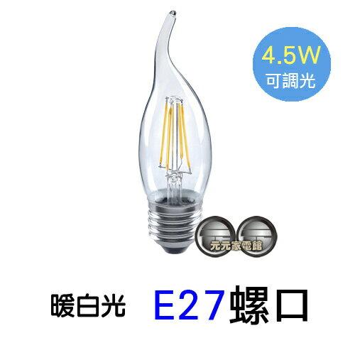 ★元元家電館★Luxtek樂施達4.5瓦E27燈座CL35型(暖白光-可調光)單入CL35-4.5W-F2700-E27