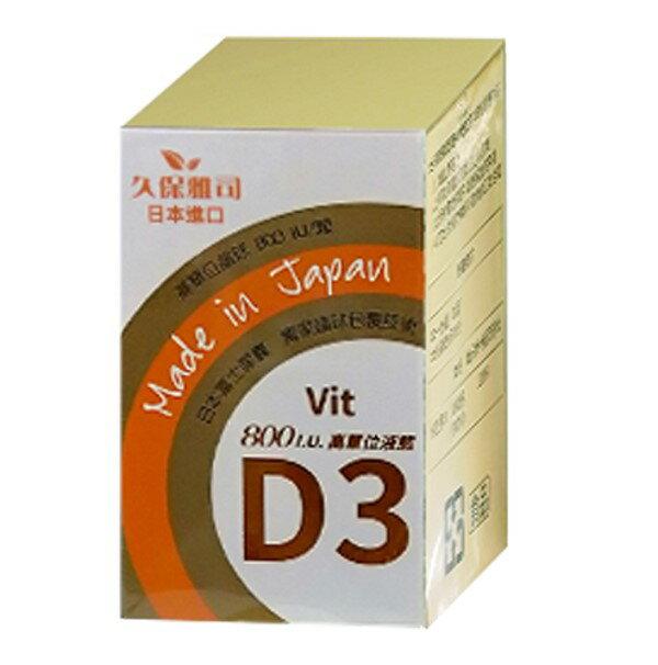 【小資屋】久保雅司 維生素D3晶球膠囊(60粒)效期:2023.4