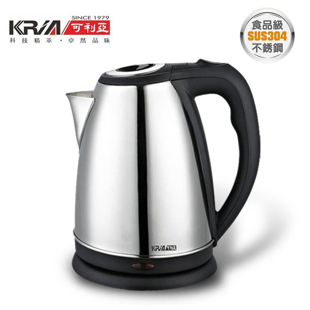 《買多更優惠》【可利亞 KRIA】 2.2公升分離式不銹鋼電水壼/快煮壺 KR303N
