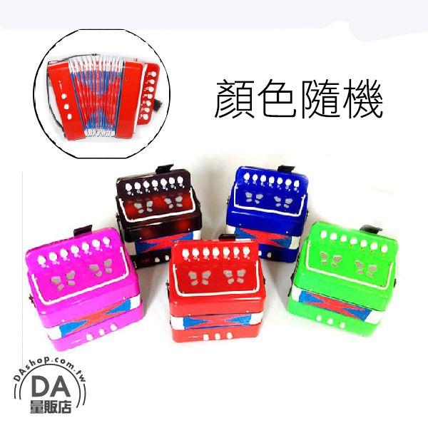 《DA量販店》迷你兒童玩具手風琴顏色隨機(V50-1274)