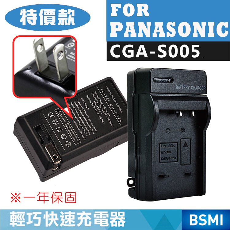 特價款@幸運草@Panasonic CGA-S005 副廠充電器 一年保固 Lumix DMC FX180 全新壁充座充