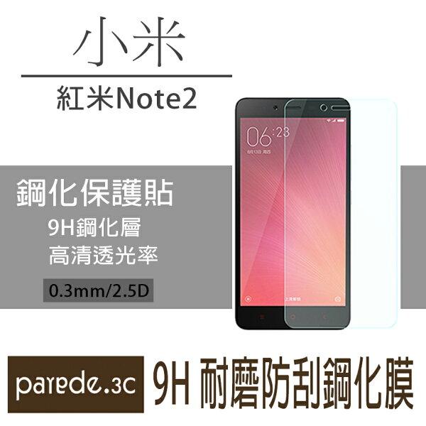 小米紅米Note29H鋼化玻璃膜螢幕保護貼貼膜手機螢幕貼保護貼【Parade.3C派瑞德】