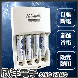 ※ 欣洋電子 ※ 日本湯淺 YUASA低自放電鎳氫充電器組(PW1236EN-75) 3、4號電池皆可/附AAA低自放鎳氫電池750mAh4入