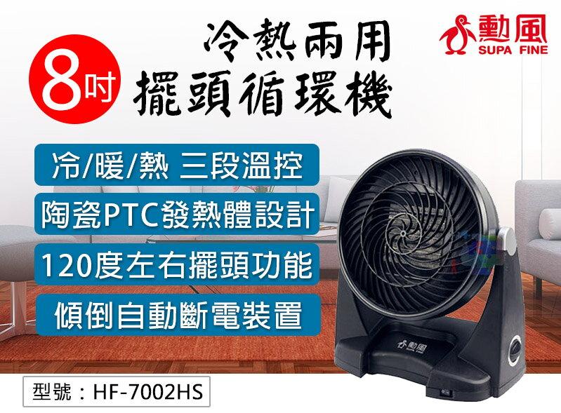 【尋寶趣】勳風 8吋擺頭循環機 調整角度 風扇 桌扇 桌地扇 家用電暖器 速暖爐 暖爐 季節家電 HF-7002HS 0