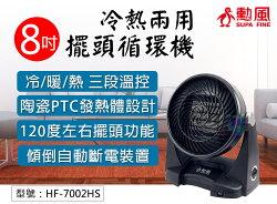 【尋寶趣】勳風 8吋擺頭循環機 調整角度 風扇 桌扇 桌地扇 家用電暖器 速暖爐 暖爐 季節家電 HF-7002HS