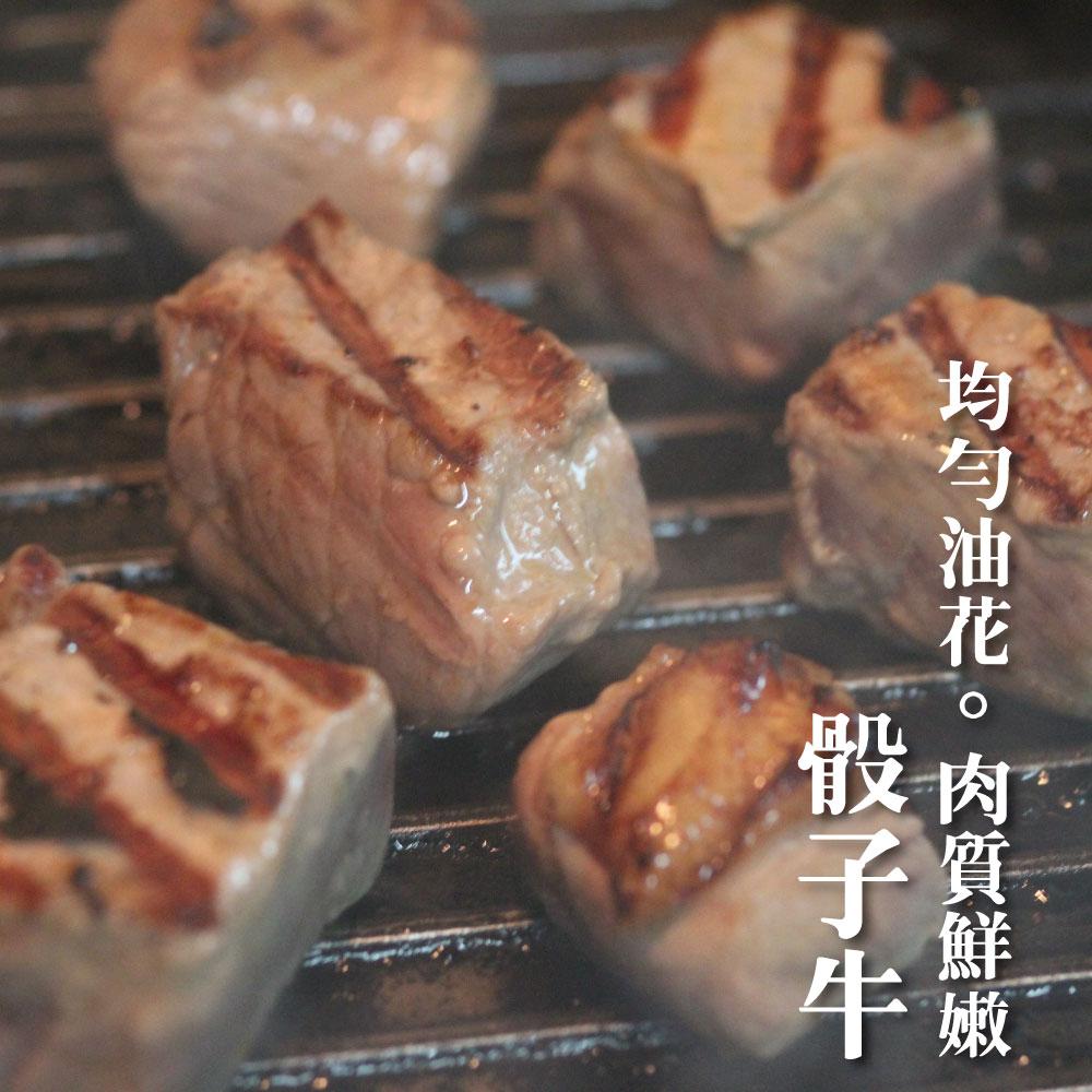 ☆-紐西蘭PS級骰子牛肉☆ 200公克 中秋烤肉 家常鐵板料理【 陸霸王】