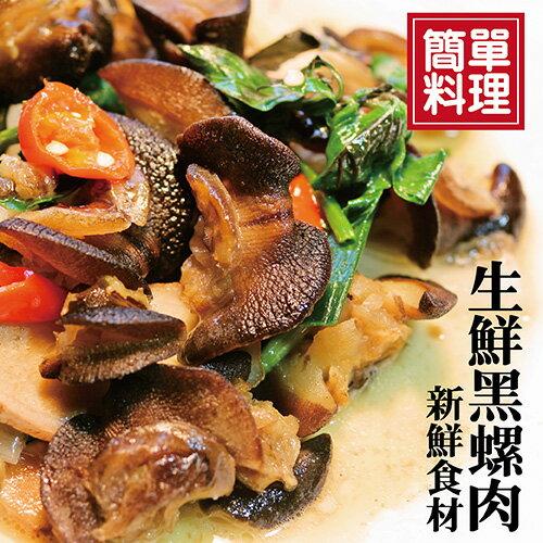 ☆生鮮黑螺肉☆ 1200公克裝 熱炒 下酒菜 抗漲商品【陸霸王】