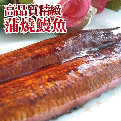 ~蒲燒鰻魚~ 外銷 等級 330公克 團圓年菜~陸霸王~ ~  好康折扣