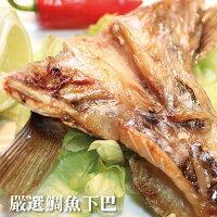 中秋節烤肉-海鮮推薦到【超大魚下巴】台灣鯛魚下巴7~8片。烤肉/年菜【陸霸王】就在陸霸王美食廣場推薦中秋節烤肉-海鮮