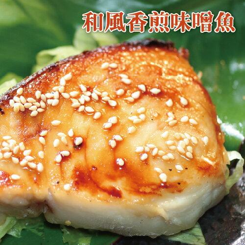 【3片免運組】☆和風香煎味噌魚☆。簡單製作日本頂級料理【陸霸王】