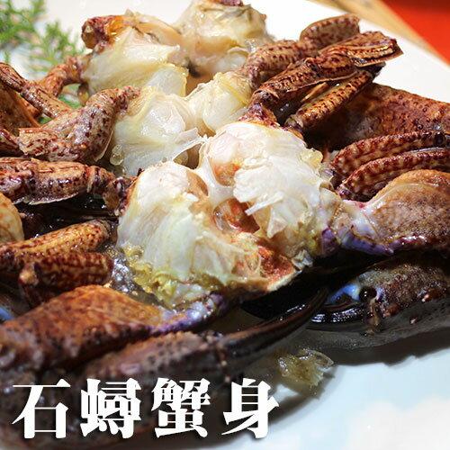 買1送1。上等石蟳蟹身。5-8隻/包。已去殼蟹身 方便料理 新鮮味美