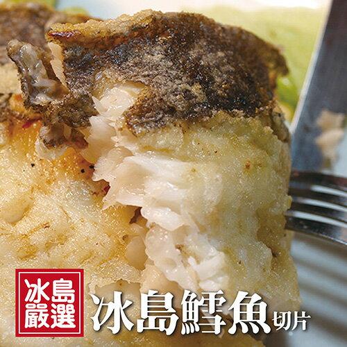 ☆冰島極厚鱈魚☆350公克 嚴選高優質鱈魚 肉質鮮甜品質保證【 陸霸王】
