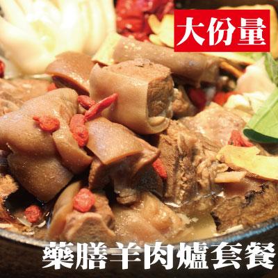 ☆藥膳羊肉爐套餐4-6人份☆