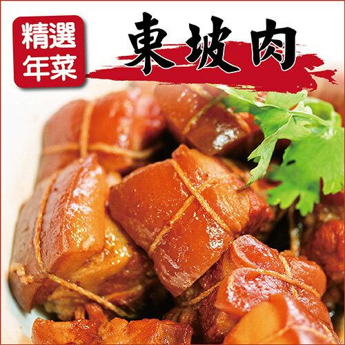 ☆江浙名菜東坡肉☆ 8-10塊 / 份。過年 / 節日 / 聚餐首選【陸霸王】 0