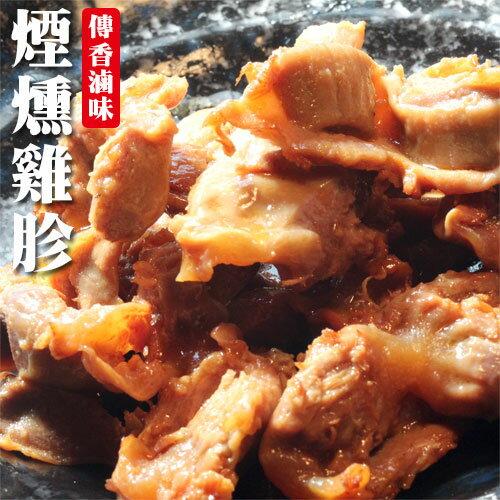 傳香滷味☆燻燻雞胗☆200g/包。加熱即食。下酒菜好選擇【陸霸王】