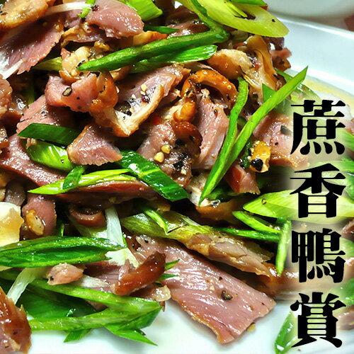 ☆蔗香蜜汁鴨賞 ☆鴨肉年菜特產伴手禮 促銷價$99