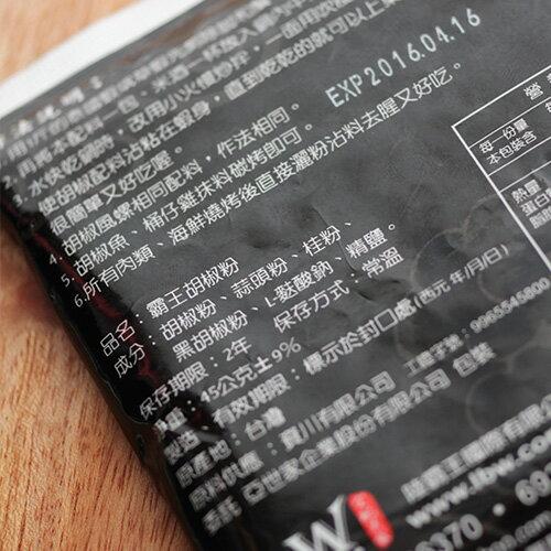 ☆霸王胡椒粉。3包優惠組☆ 45g。營業用專業用料、胡椒蝦、胡椒魚、胡椒風螺。銅板價【陸霸王】 1
