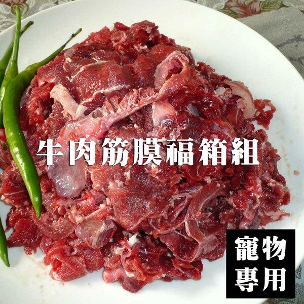 【免運】牛肉筋膜福箱組。30包組。寵物零食,正餐皆適合【寵物專用】