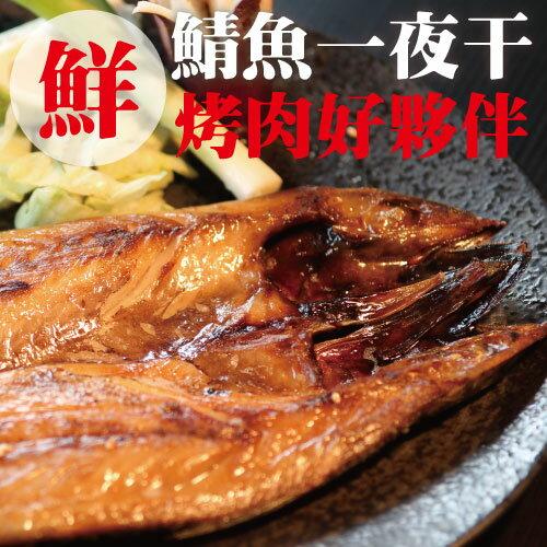 超厚挪威鯖魚一夜干。約300g±10%/包。肉質細膩 新鮮肥美。烤肉/香煎